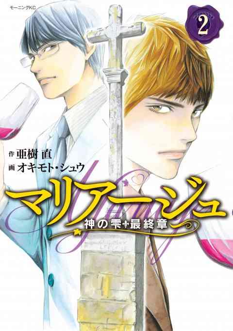 マリアージュ~神の雫 最終章~ 2巻