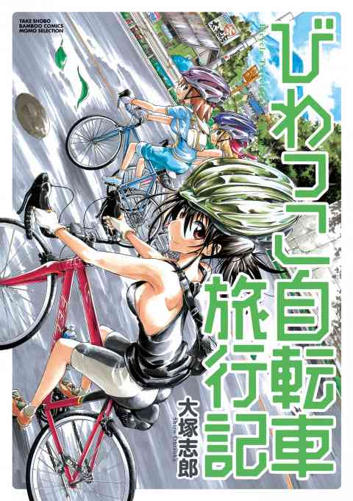 びわっこ自転車旅行記