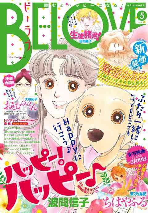 BE・LOVE 2016年5号3月1日号 [2016年2月15日発売]
