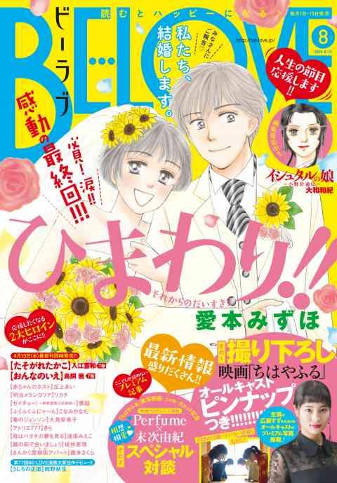 BE・LOVE 2016年8号4月15日号 [2016年4月1日発売]
