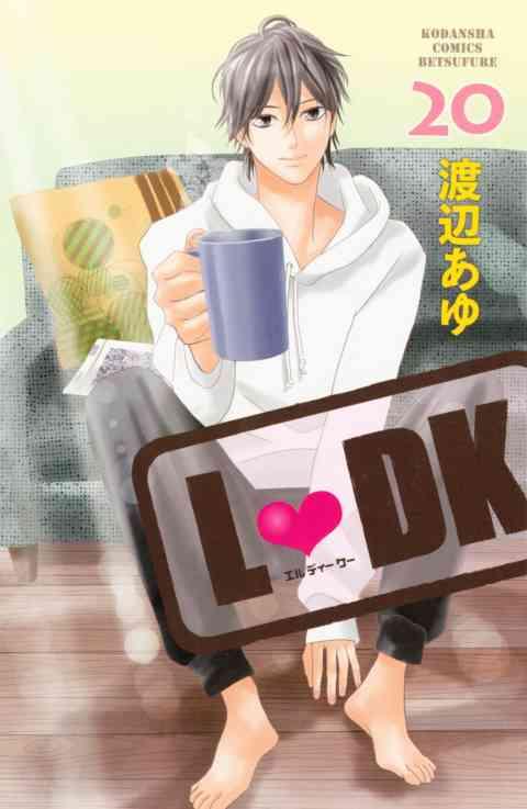 L・DK 20巻