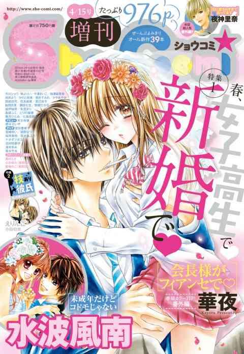 Sho-Comi 増刊 2016年4月15日号(2016年4月15日発売)の書影