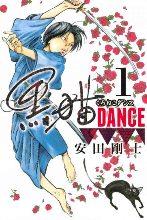 黒猫DANCE