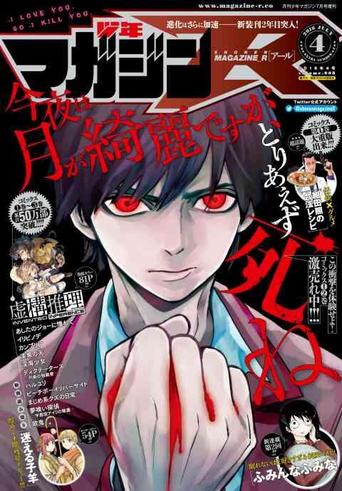 少年マガジンR 2016年4号 [2016年6月20日発売]