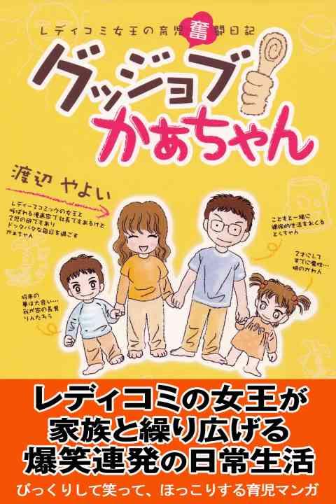 グッジョブかあちゃん~レディコミ女王の育児奮闘日記~