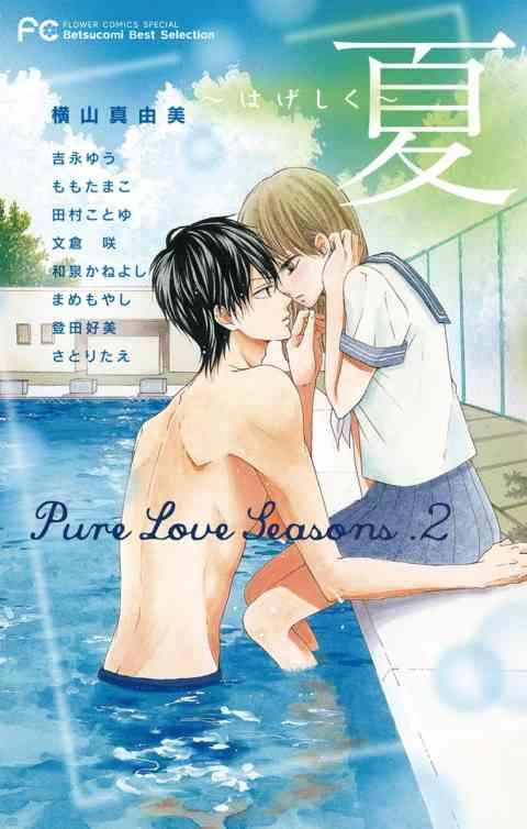 Pure Love Seasons 2 夏~はげしく~
