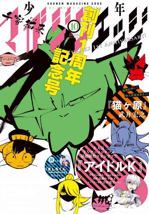 少年マガジンエッジ 2016年10月号 [2016年9月17日発売]