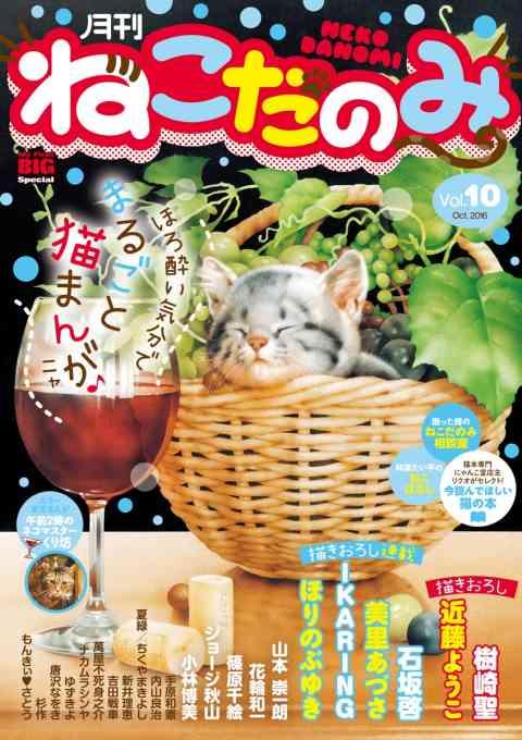 月刊ねこだのみ Vol. 10(2016年9月23日発売)