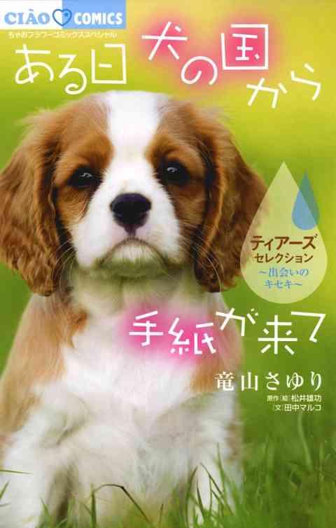 ある日 犬の国から手紙が来て~出会いのキセキ~ ティアーズセレクション