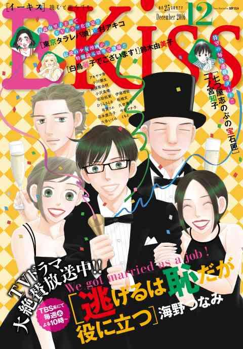 EKiss 2016年12月号[2016年10月25日発売]