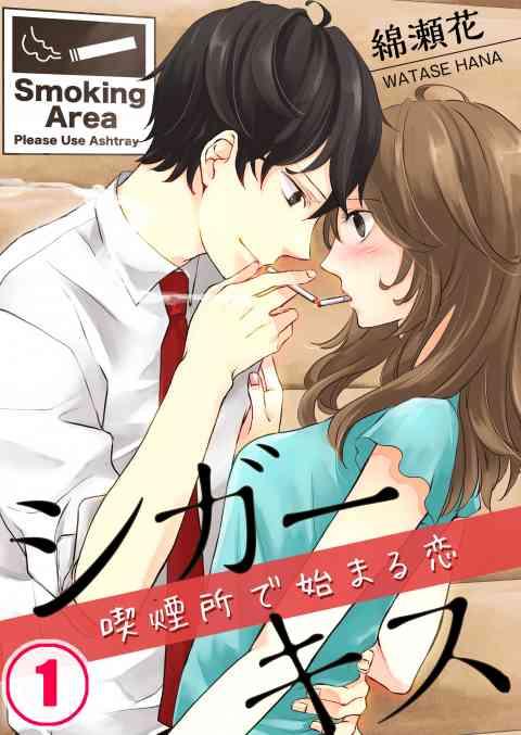 シガーキス〜喫煙所で始まる恋