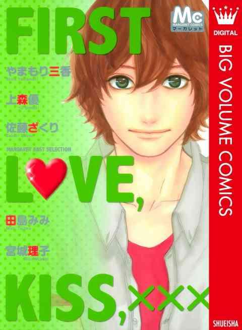 FIRST LOVE、KISS、xxx マーガレットベストセレクション