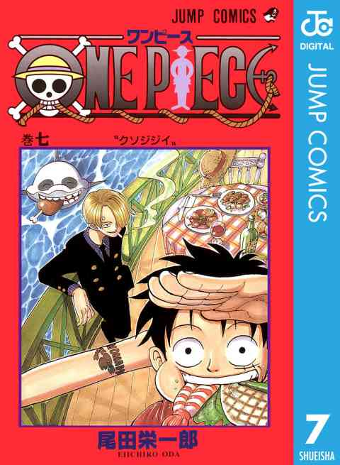ONE PIECE モノクロ版 7巻