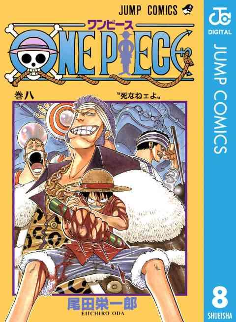 ONE PIECE モノクロ版 8巻