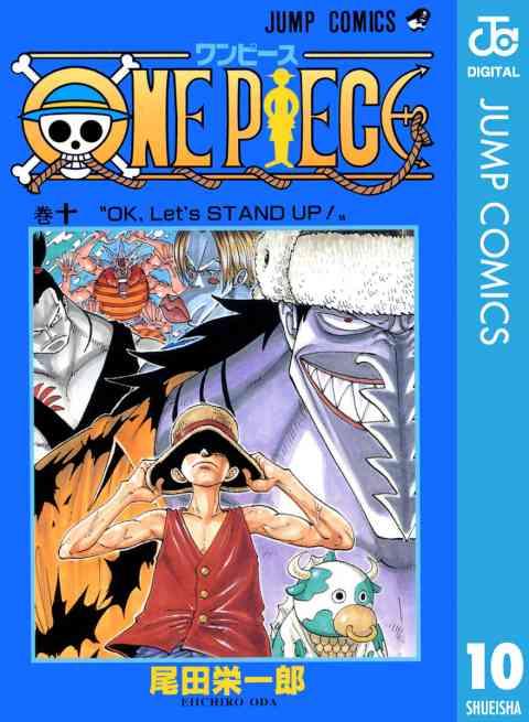 ONE PIECE モノクロ版 10巻
