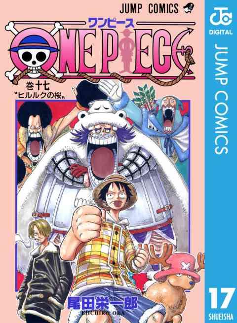 ONE PIECE モノクロ版 17巻