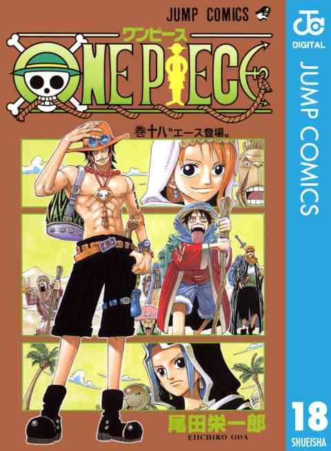 ONE PIECE モノクロ版 18巻