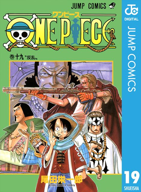 ONE PIECE モノクロ版 19巻