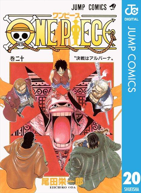 ONE PIECE モノクロ版 20巻