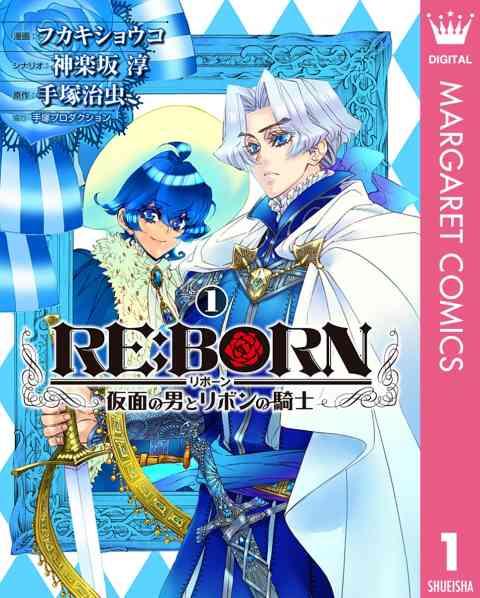 RE:BORN~仮面の男とリボンの騎士~