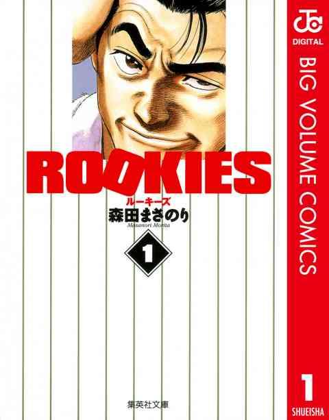 ROOKIESの書影