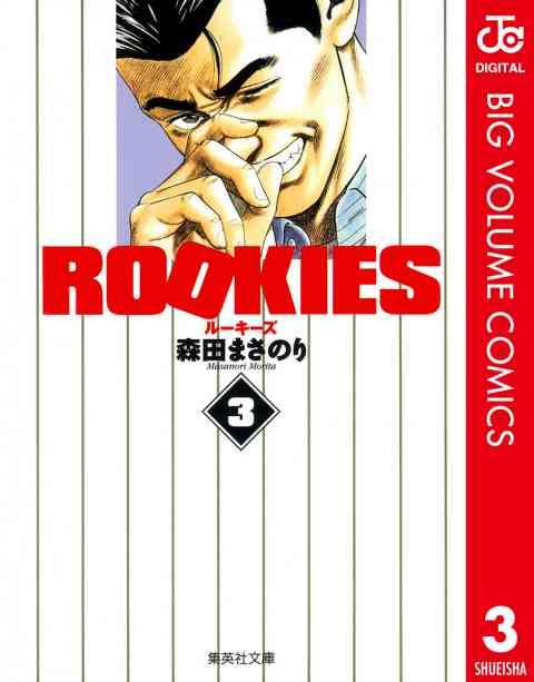 ROOKIES 3巻
