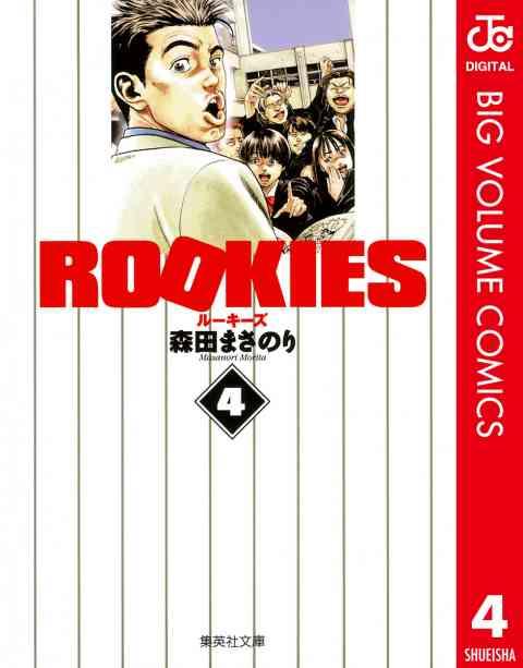 ROOKIES 4巻