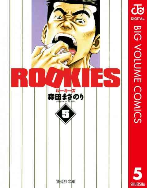 ROOKIES 5巻