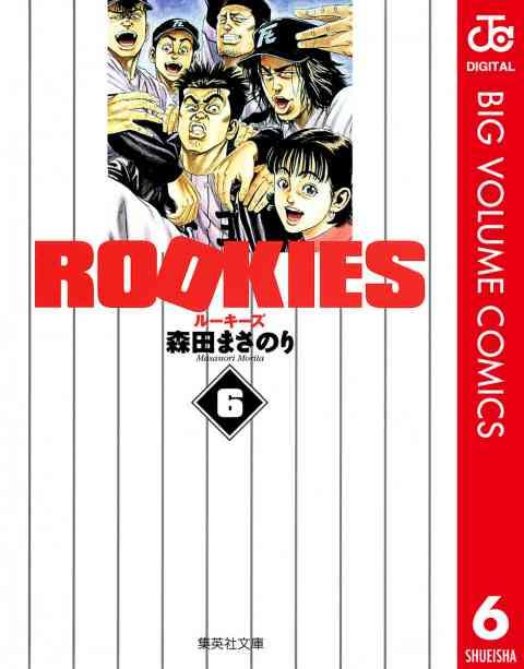 ROOKIES 6巻