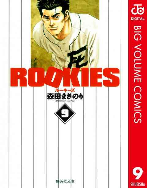 ROOKIES 9巻