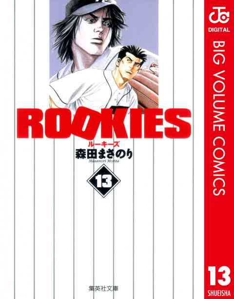 ROOKIES 13巻