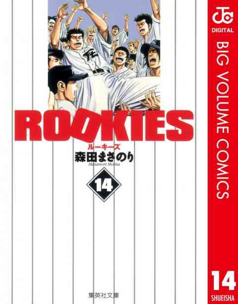 ROOKIES 14巻