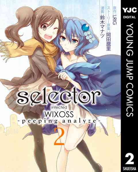 selector infected WIXOSS -peeping analyze- 2巻