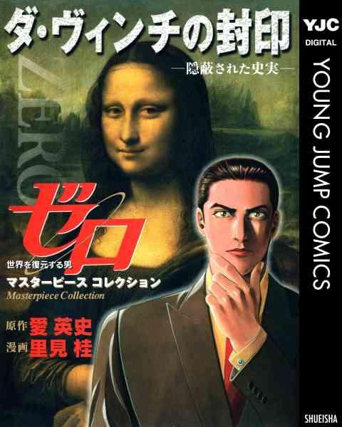 ゼロ Masterpiece Collection ダ・ヴィンチの封印―隠蔽された史実―