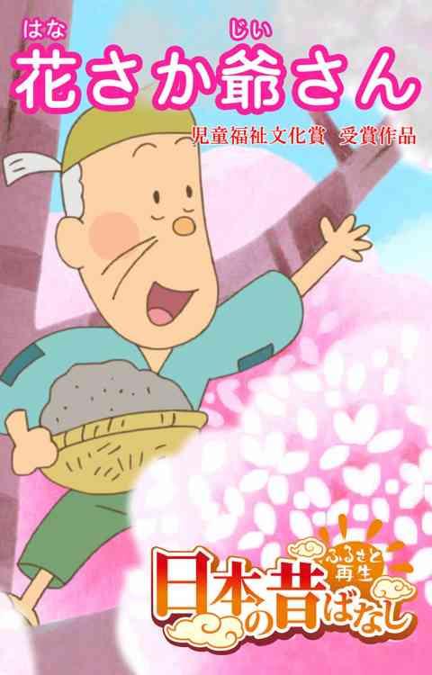 【フルカラー】日本の昔ばなし