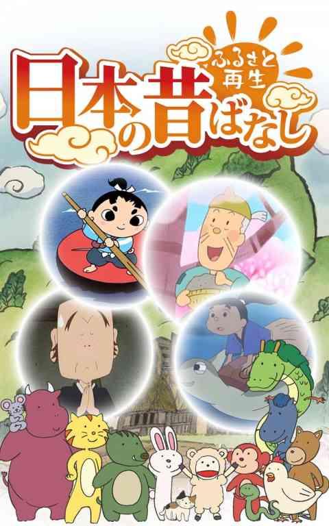 日本の昔ばなしシリーズ  無料立ち読み版