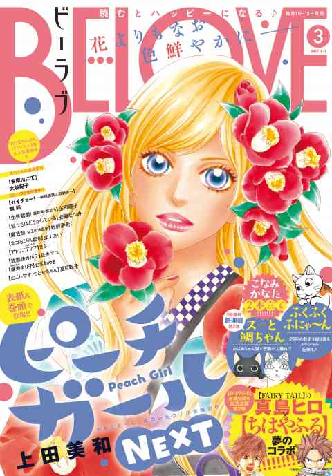 BE・LOVE 2017年3号2月1日号 [2017年1月14日発売]