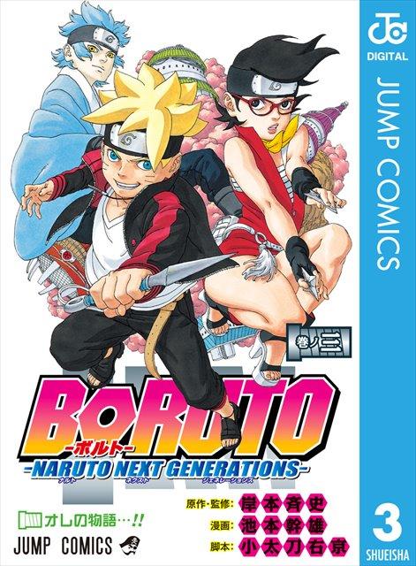BORUTO-ボルト- -NARUTO NEXT GENERATIONS- 3巻