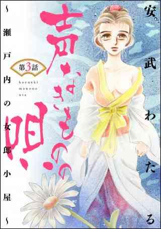 声なきものの唄~瀬戸内の女郎小屋~(分冊版) 3巻