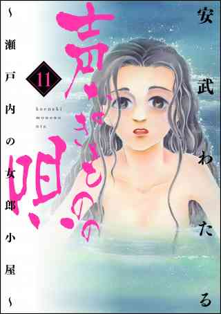 声なきものの唄~瀬戸内の女郎小屋~(分冊版) 11巻