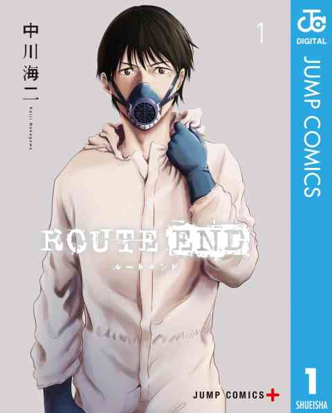 ROUTE ENDの書影