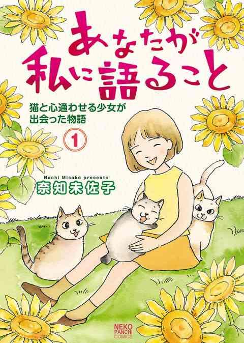 あなたが私に語ること 猫と心通わせる少女が出会った物語