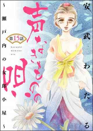 声なきものの唄~瀬戸内の女郎小屋~(分冊版) 15巻