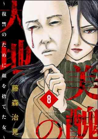美醜の大地~復讐のために顔を捨てた女~(分冊版) 8巻