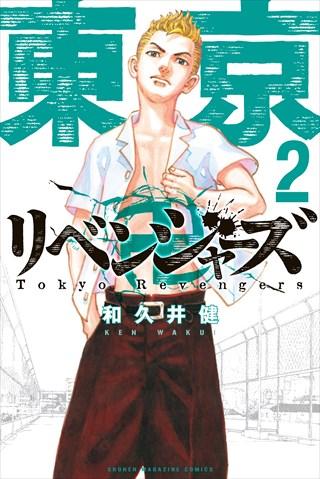 東京卍リベンジャーズ 2巻