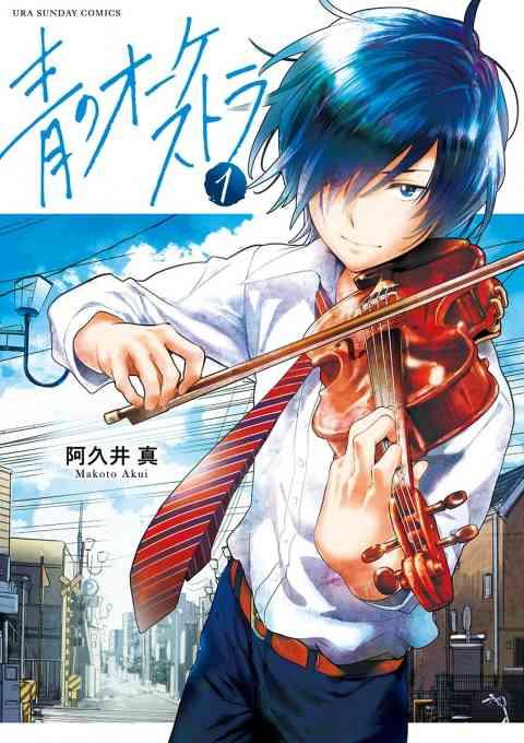 青のオーケストラ
