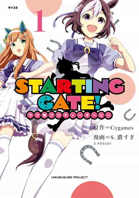 STARTING GATE! ―ウマ娘プリティーダービー―の書影