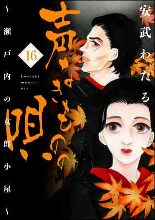声なきものの唄~瀬戸内の女郎小屋~(分冊版) 16巻