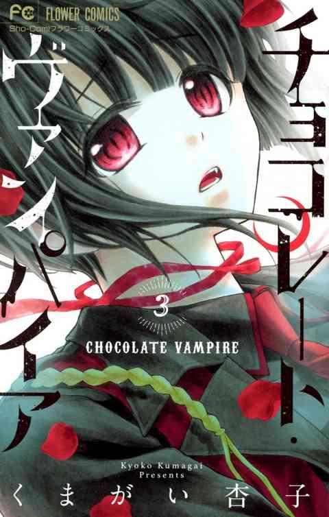 チョコレート・ヴァンパイア 3巻