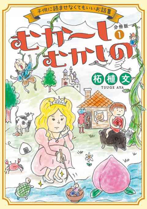 むか~しむかしの 子供に読ませなくてもいいお話集 分冊版